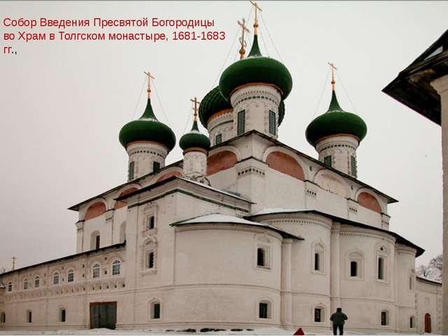Собор Введения Пресвятой Богородицы во Храм в Толгском монастыре, 1681-1683 г...