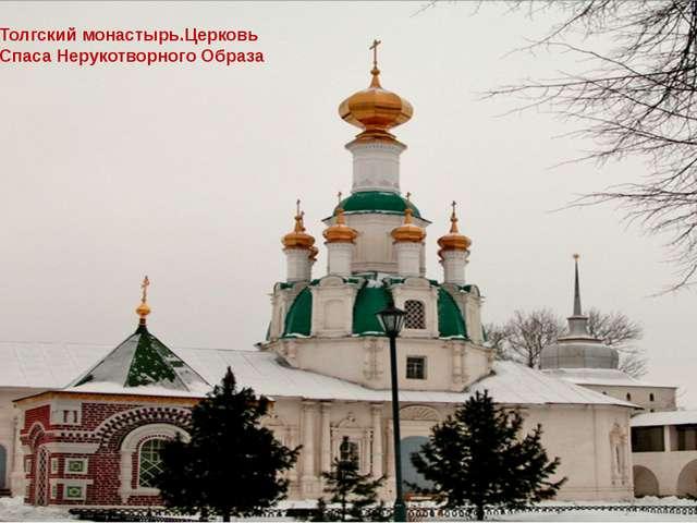 Толгский монастырь.Церковь Спаса Нерукотворного Образа
