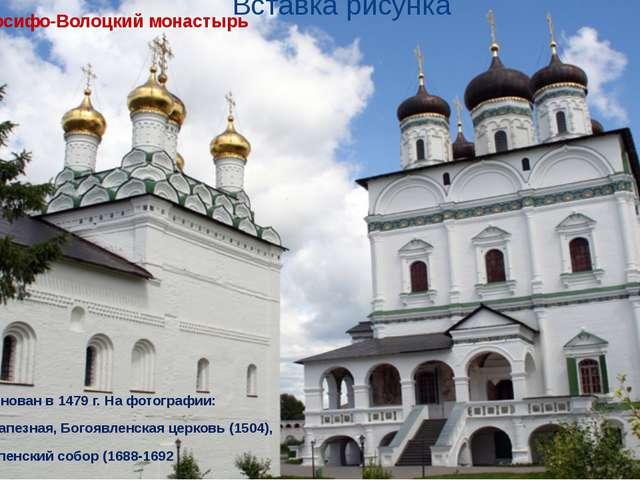 Иосифо-Волоцкий монастырь Основан в 1479 г. На фотографии: Трапезная, Богоявл...