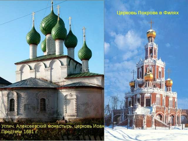 Углич. Алексеевский монастырь, церковь Иоанна Предтечи 1681 г. Церковь Покро...