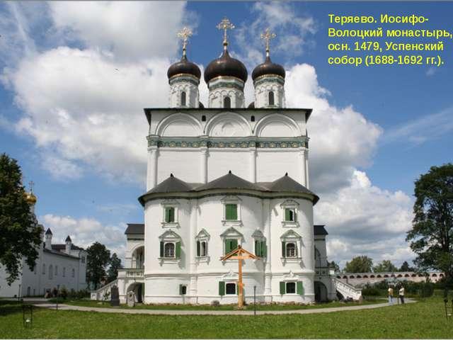 Теряево. Иосифо-Волоцкий монастырь, осн. 1479, Успенский собор (1688-1692 гг...
