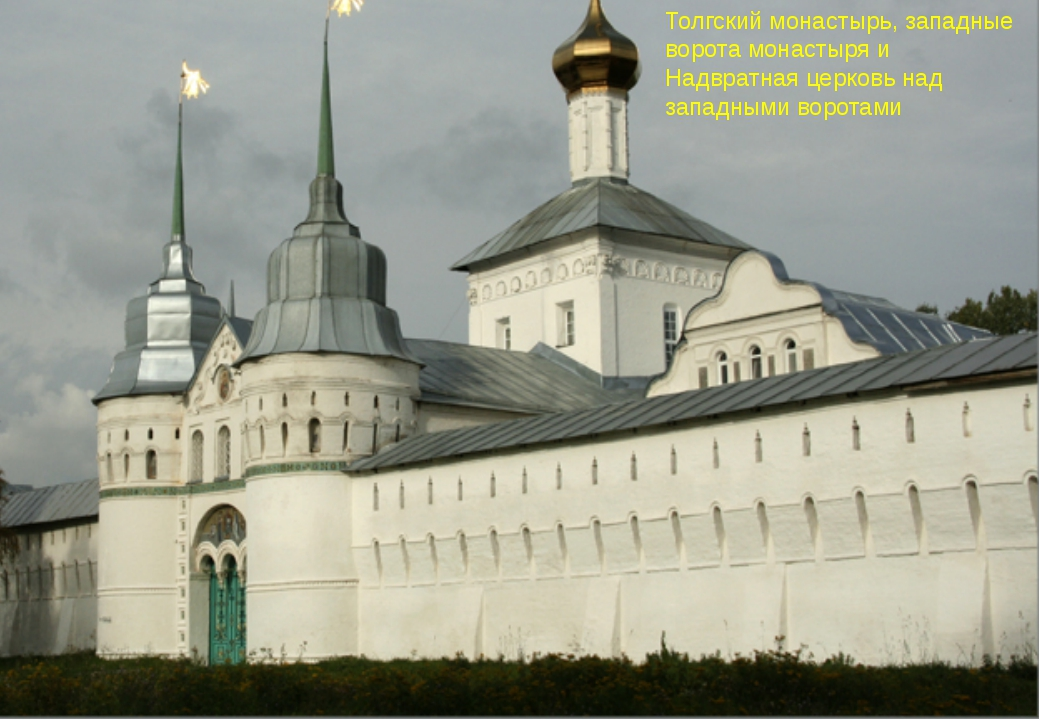 Толгский монастырь, западные ворота монастыря и Надвратная церковь над западн...