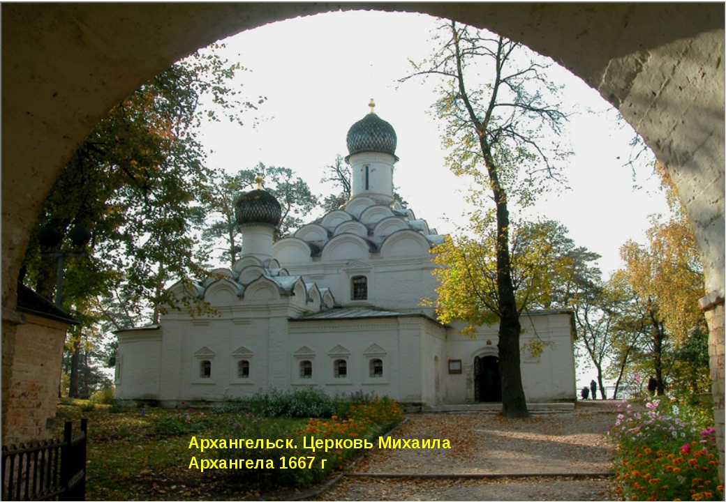 Архангельск. Церковь Михаила Архангела 1667 г