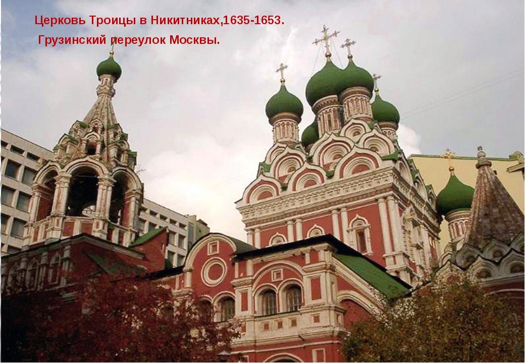Церковь Троицы в Никитниках,1635-1653. Грузинский переулок Москвы.
