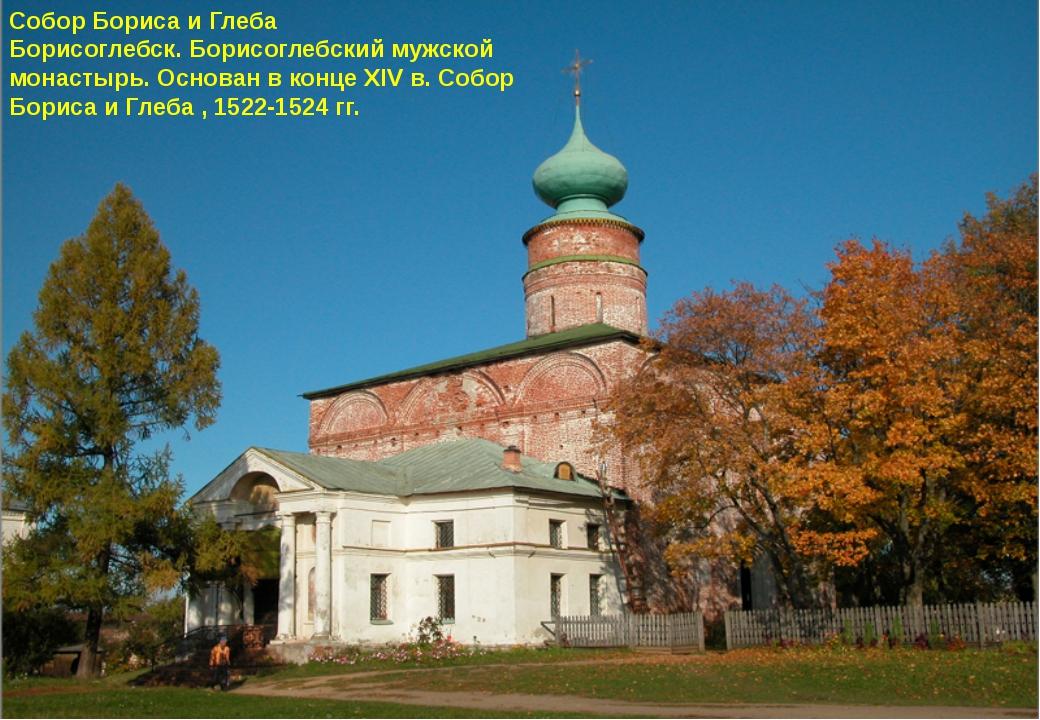 Собор Бориса и Глеба Борисоглебск. Борисоглебский мужской монастырь. Основан...