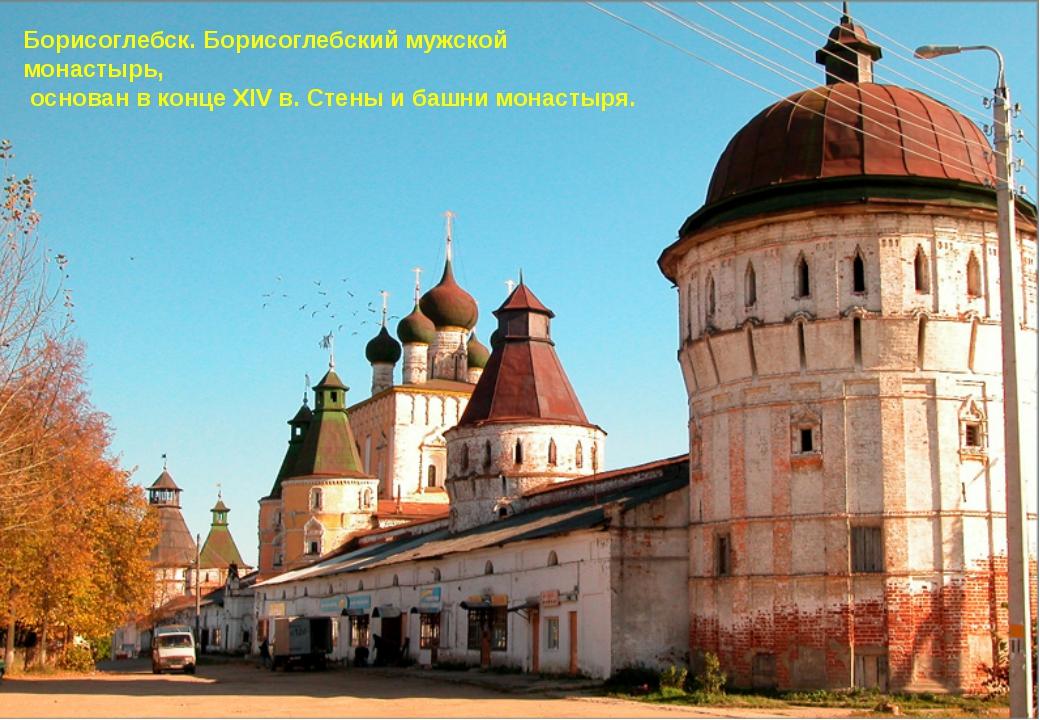 Борисоглебск. Борисоглебский мужской монастырь, основан в конце XIV в. Стены...