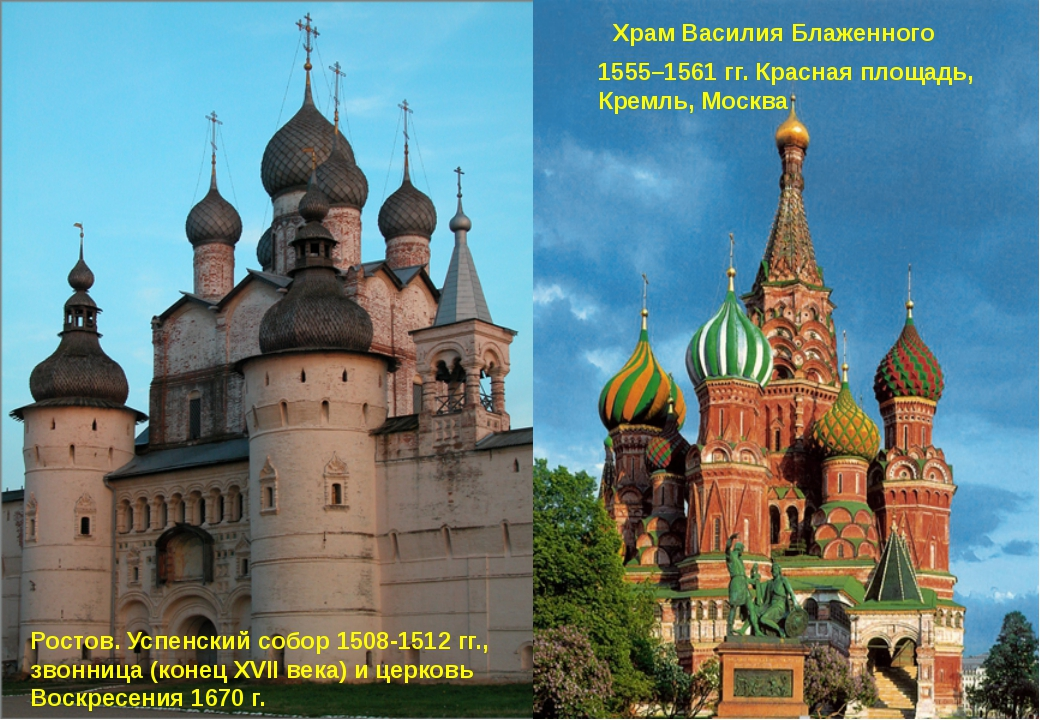 Ростов. Успенский собор 1508-1512 гг., звонница (конец XVII века) и церковь...