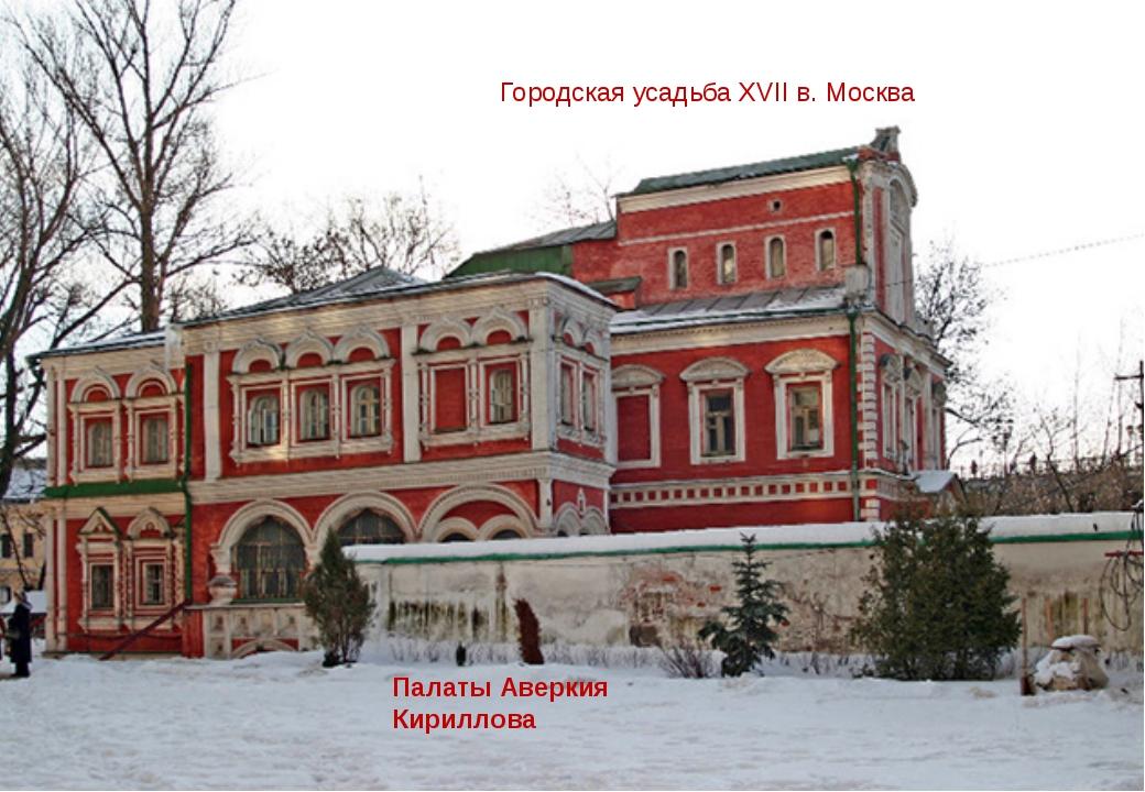 Городская усадьба XVII в. Москва Палаты Аверкия Кириллова