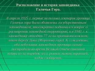 Расположение и история заповедника Галичья Гора. 8 апреля 1925 г. первые неск