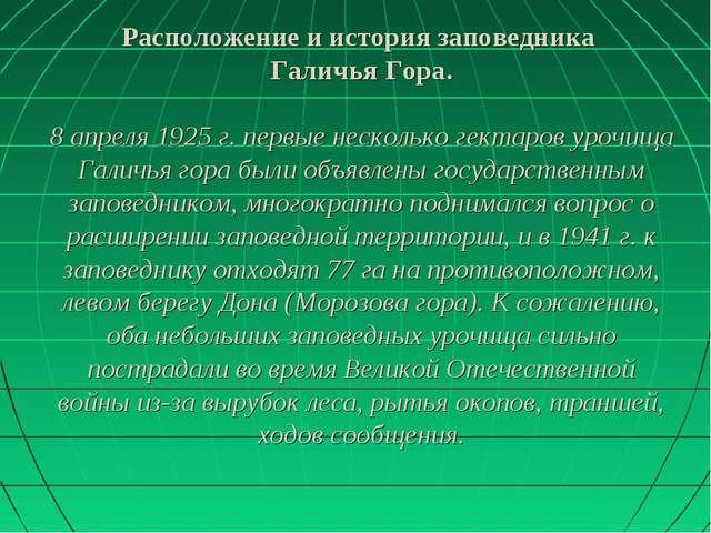 Расположение и история заповедника Галичья Гора. 8 апреля 1925 г. первые неск...