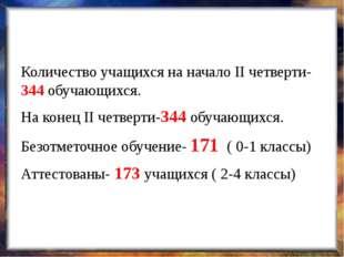 Количество учащихся на начало II четверти-344 обучающихся. На конец II четве