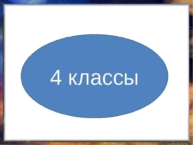 4 классы