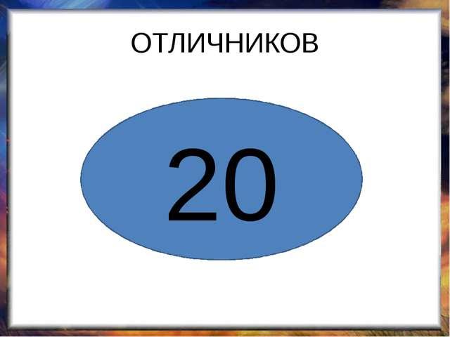 ОТЛИЧНИКОВ 20