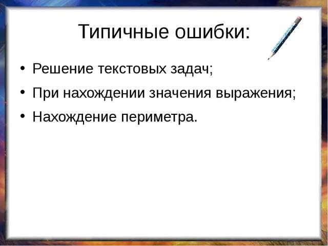 Типичные ошибки: Решение текстовых задач; При нахождении значения выражения;...