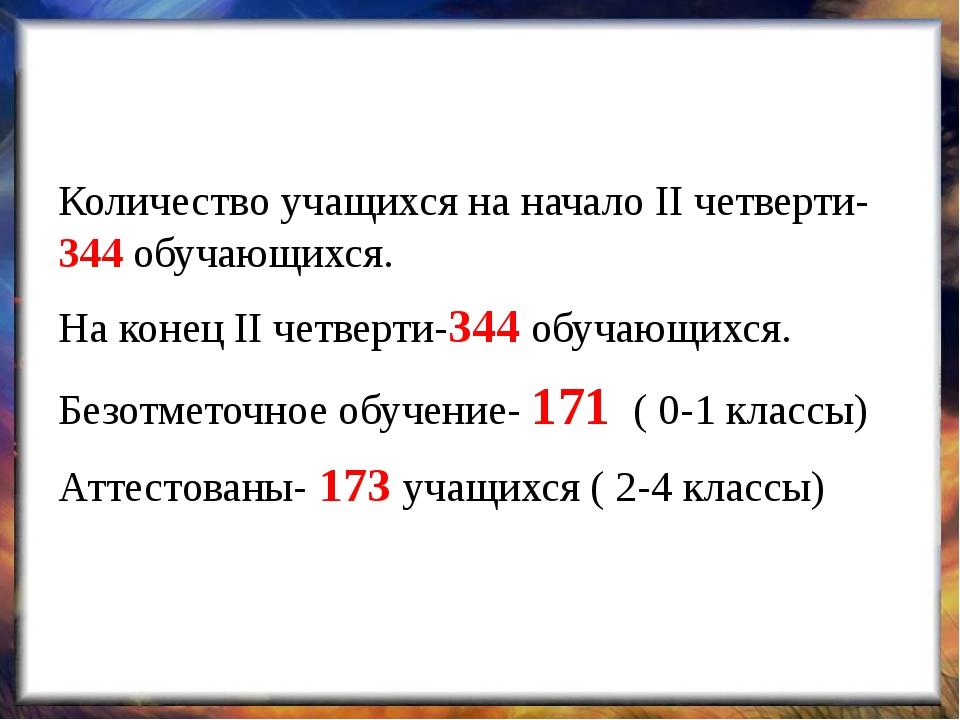 Количество учащихся на начало II четверти-344 обучающихся. На конец II четве...