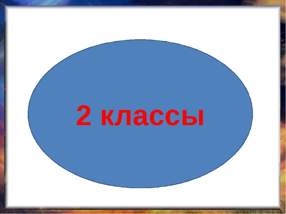 2 классы