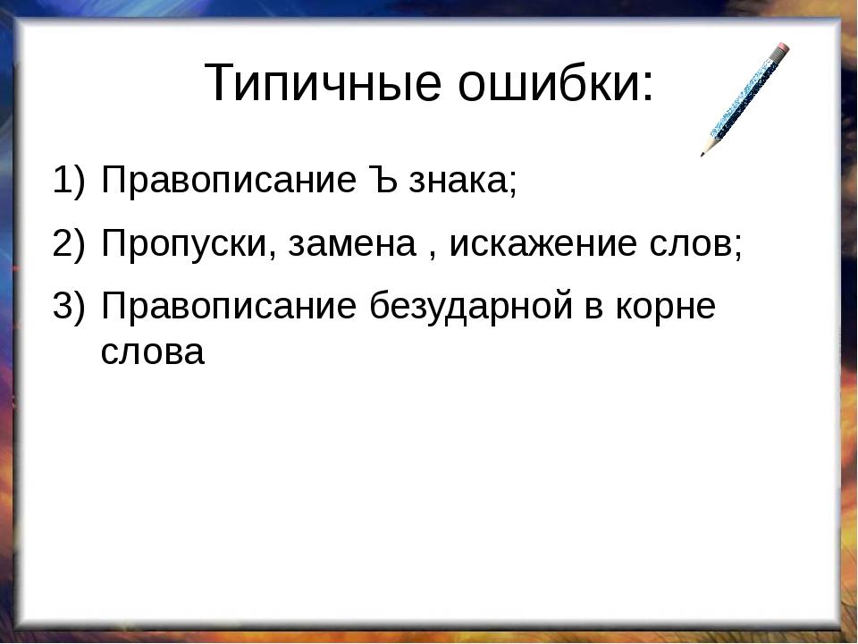 Типичные ошибки: Правописание Ъ знака; Пропуски, замена , искажение слов; Пра...