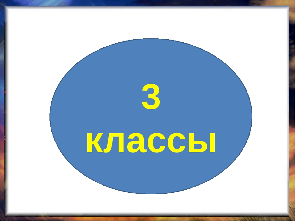 3 классы