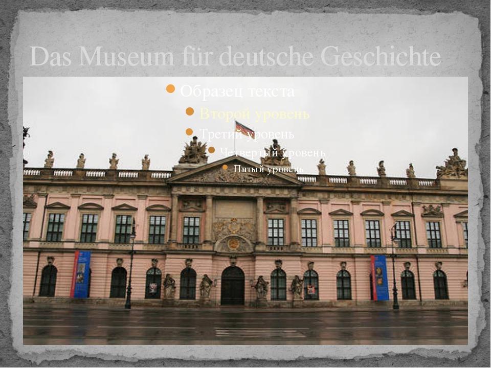 Das Museum für deutsche Geschichte