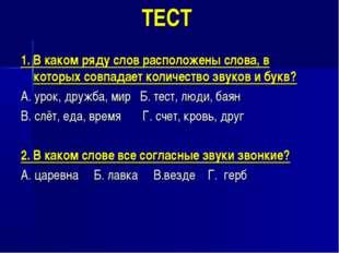 ТЕСТ 1. В каком ряду слов расположены слова, в которых совпадает количество з