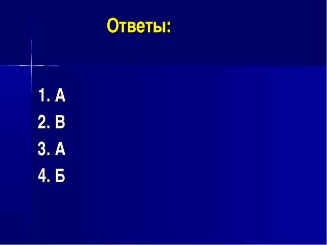 Ответы: 1. А 2. В 3. А 4. Б