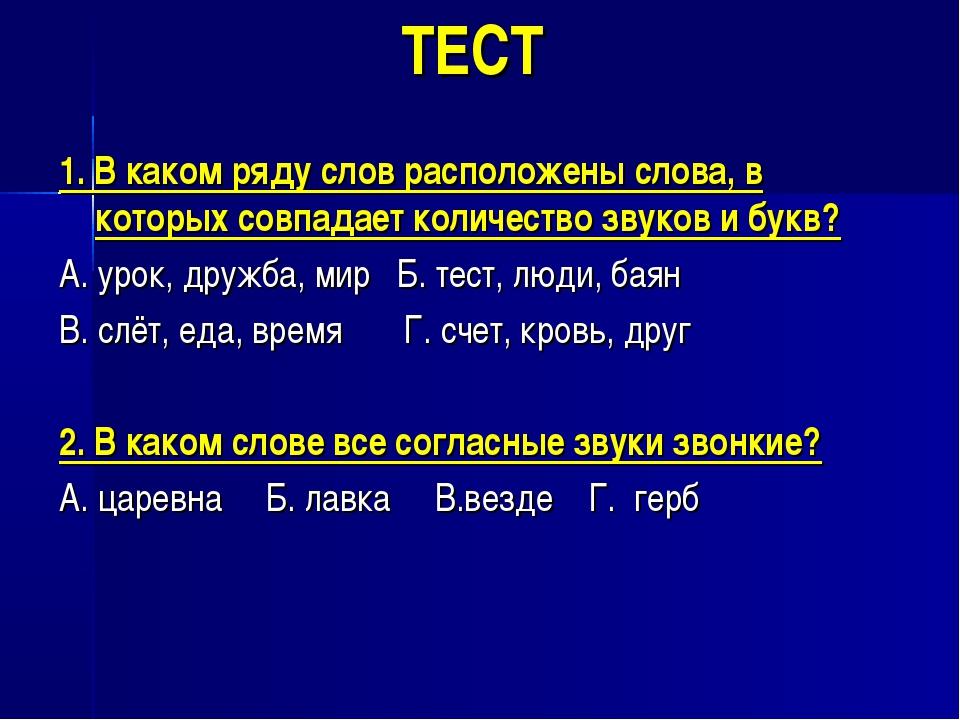 ТЕСТ 1. В каком ряду слов расположены слова, в которых совпадает количество з...