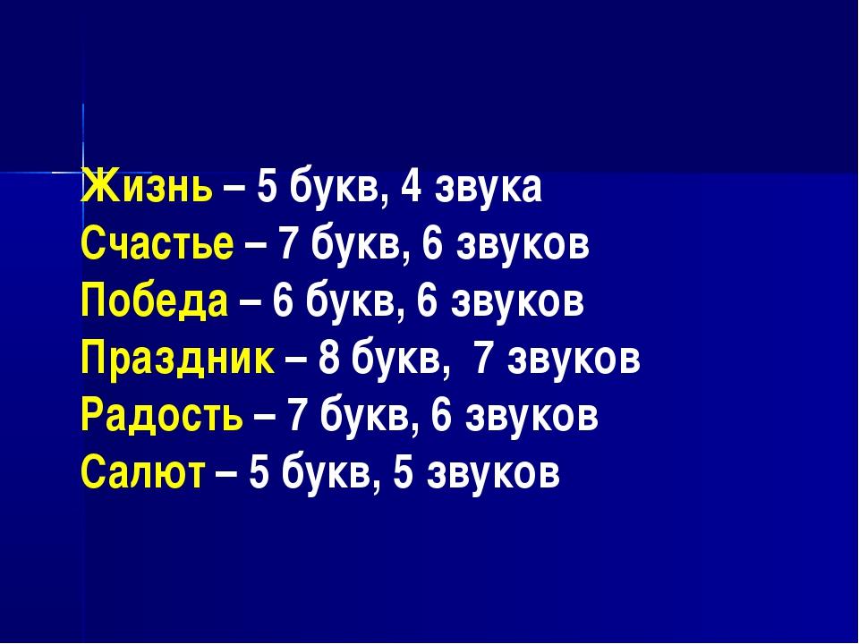 Жизнь – 5 букв, 4 звука Счастье – 7 букв, 6 звуков Победа – 6 букв, 6 звуков...