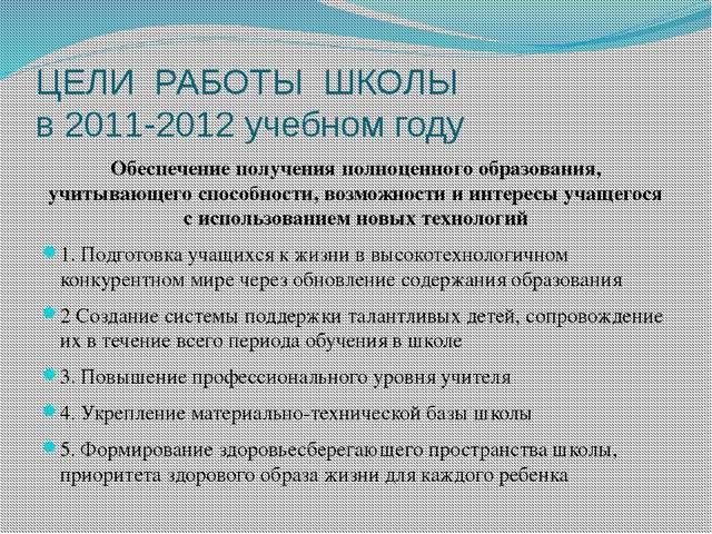 ЦЕЛИ РАБОТЫ ШКОЛЫ в 2011-2012 учебном году Обеспечение получения полноценного...