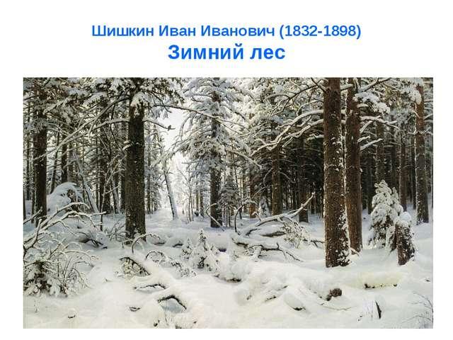 Шишкин Иван Иванович (1832-1898) Зимний лес