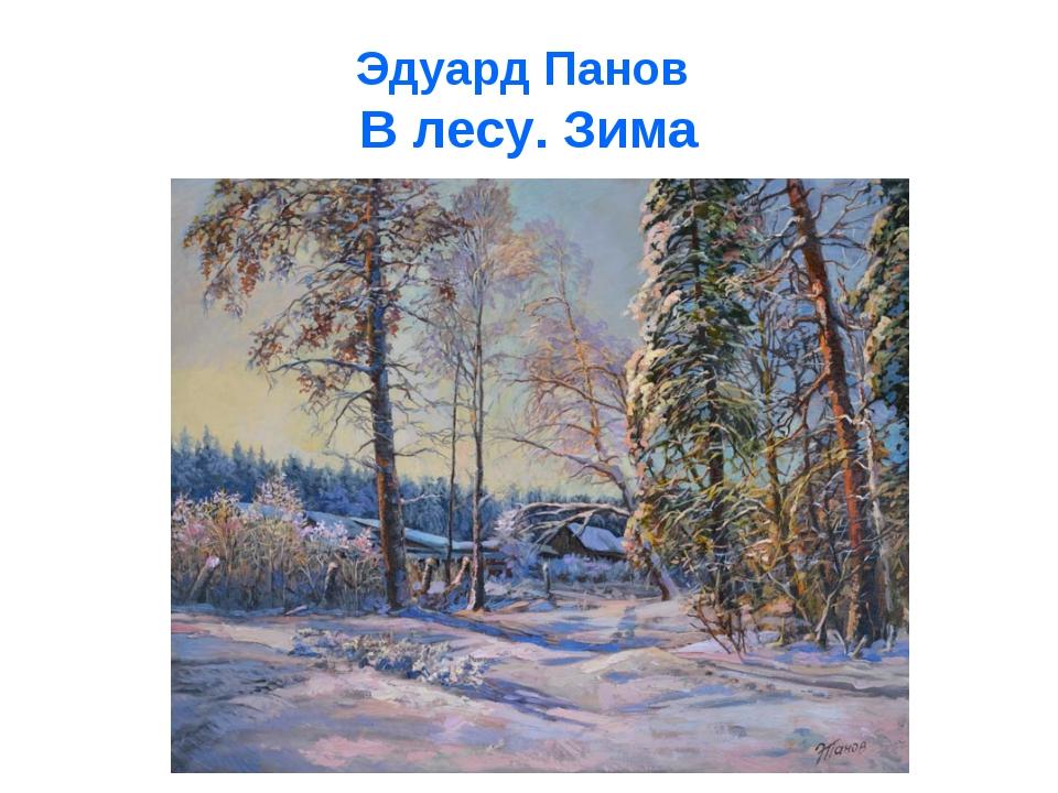 Эдуард Панов В лесу. Зима
