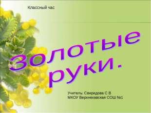 Классный час Учитель: Свиридова С В МКОУ Верхнехавская СОШ №1