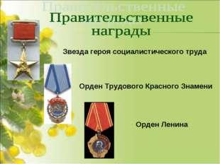 Орден Ленина Звезда героя социалистического труда Орден Трудового Красного Зн