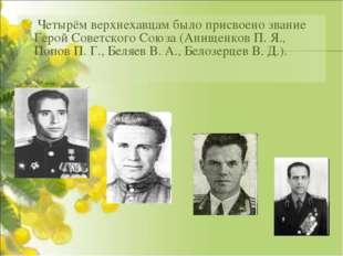 Четырём верхнехавцам было присвоено звание Герой Советского Союза (Анищенков