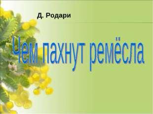 Д. Родари