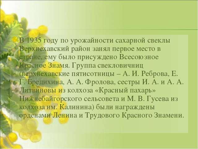 В 1935 году по урожайности сахарной свеклы Верхнехавский район занял первое м...