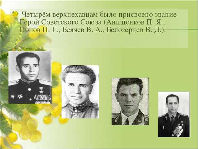 Четырём верхнехавцам было присвоено звание Герой Советского Союза (Анищенков...