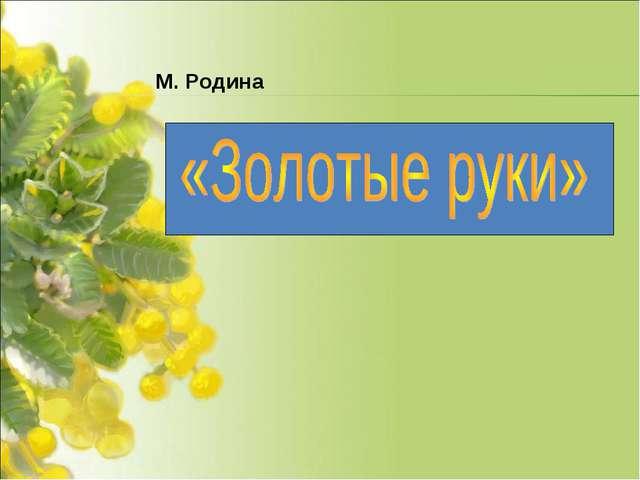 М. Родина