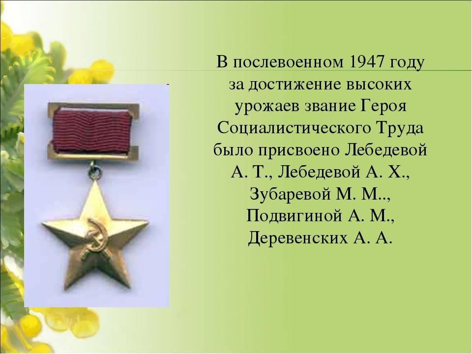 В послевоенном 1947 году за достижение высоких урожаев звание Героя Социалист...