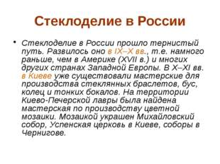 Стеклоделие в России Стеклоделие в России прошло тернистый путь. Развилось он