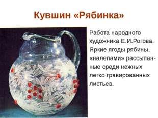 Кувшин «Рябинка» Работа народного художника Е.И.Рогова. Яркие ягоды рябины, «
