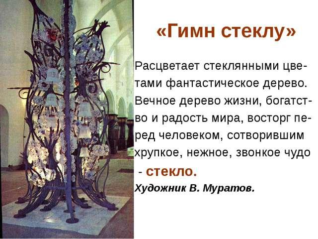 «Гимн стеклу» Расцветает стеклянными цве- тами фантастическое дерево. Вечное...