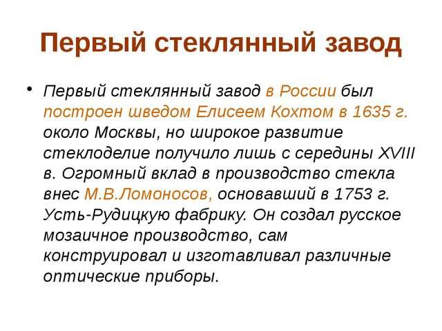 Первый стеклянный завод Первый стеклянный завод в России был построен шведом...