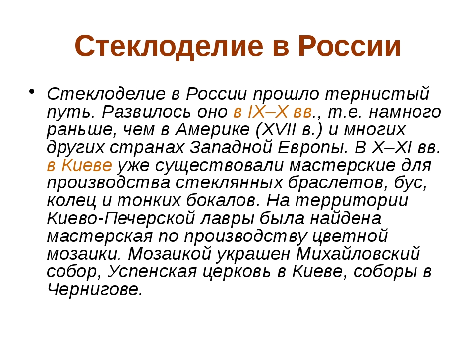 Стеклоделие в России Стеклоделие в России прошло тернистый путь. Развилось он...
