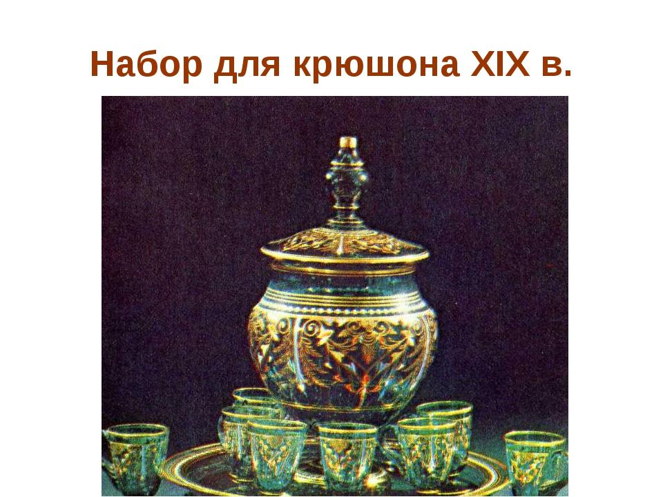 Набор для крюшона XIX в.