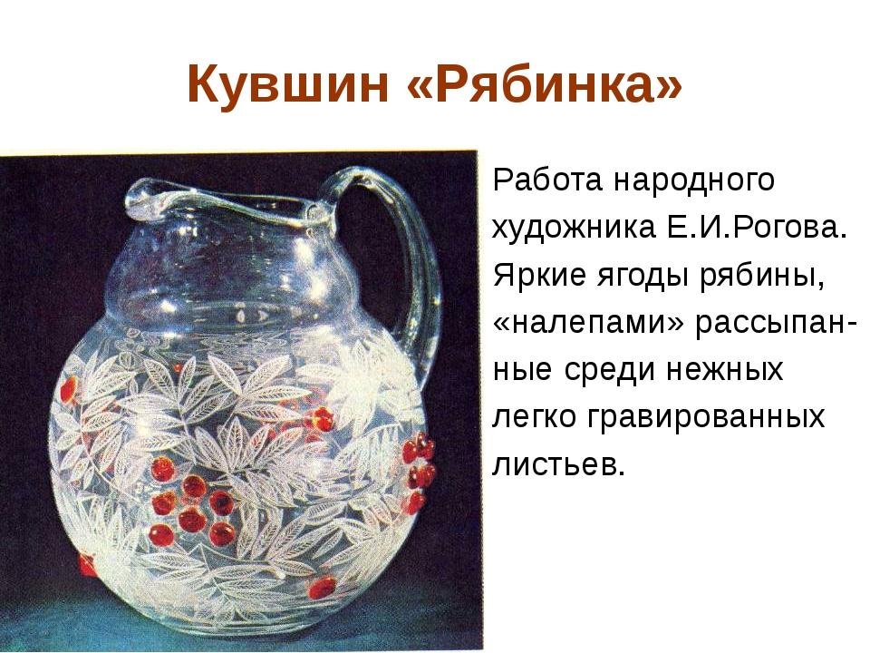 Кувшин «Рябинка» Работа народного художника Е.И.Рогова. Яркие ягоды рябины, «...
