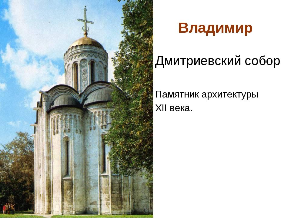 Владимир Дмитриевский собор Памятник архитектуры XII века.