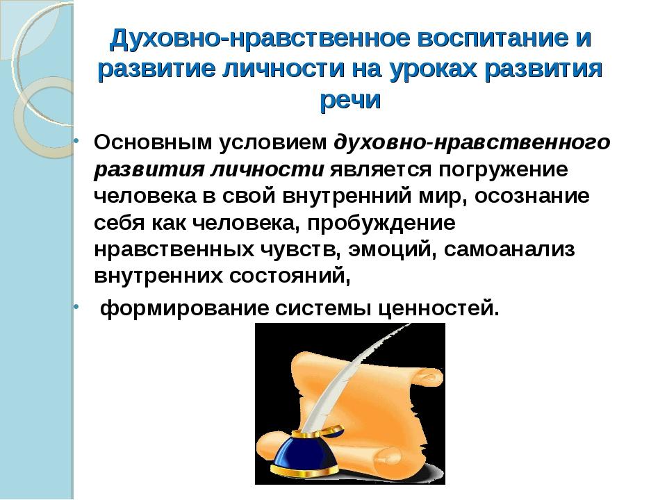 Презентация для учителей русского языка и литературы quot Духовно  слайда 9 Духовно нравственное воспитание и развитие личности на уроках развития речи О