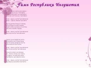 Гимн Республики Ингушетия Лоамий мехка хозагІа дола дакъа ДІа а лаьца улл хьо