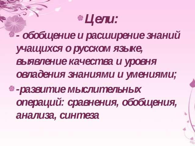 Цели: - обобщение и расширение знаний учащихся о русском языке, выявление кач...