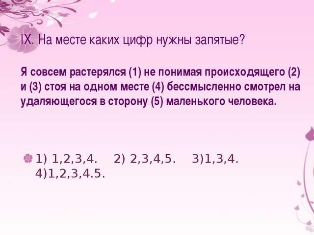 IX. На месте каких цифр нужны запятые? Я совсем растерялся (1) не понимая про...